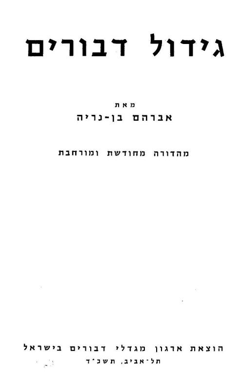 """ספר """"גידול דבורים"""" – מאת אברהם בן נריה"""